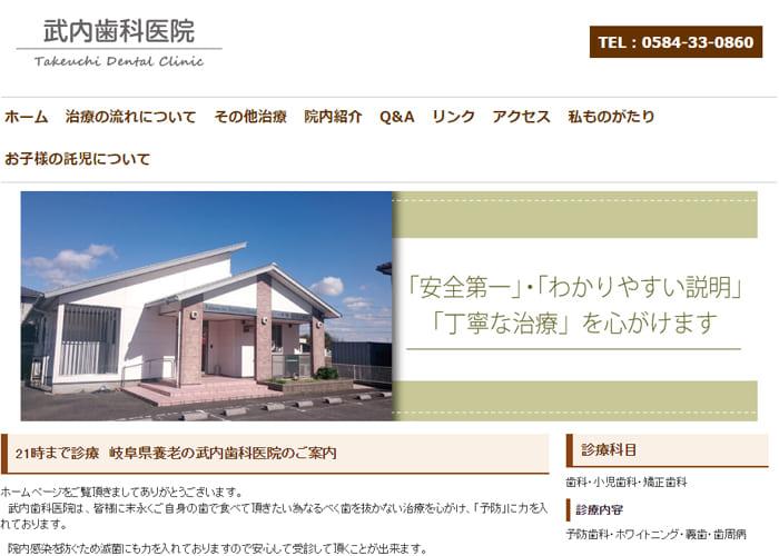 武内歯科医院のキャプチャ画像