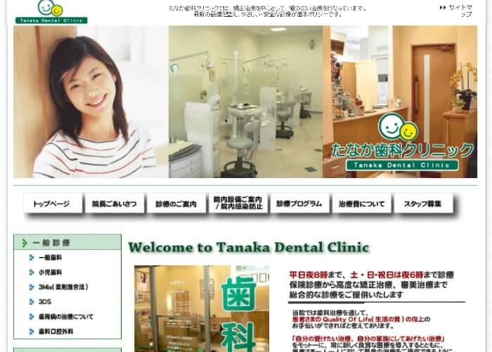たなか歯科クリニックのキャプチャ画像