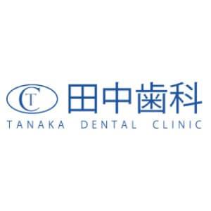 田中歯科のロゴ