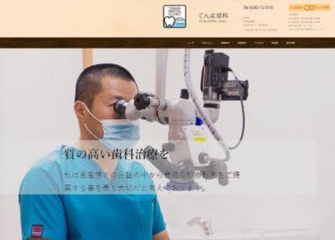 TENMA DENTAL CLINIC(てんま歯科)の口コミや評判