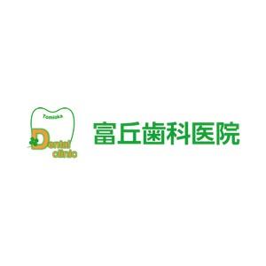 富丘歯科医院のロゴ