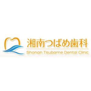Shonan Tsubame Dental Clinic(湘南つばめ歯科)のロゴ