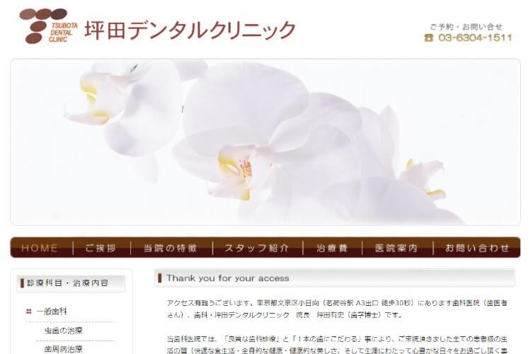 坪田デンタルクリニックのキャプチャ画像