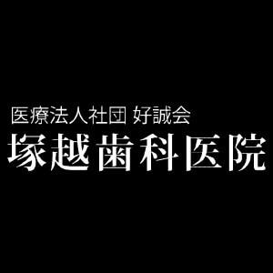 塚越歯科医院のロゴ