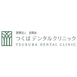 TSUKUBA DENTAL CLINIC(つくばデンタルクリニック)のロゴ