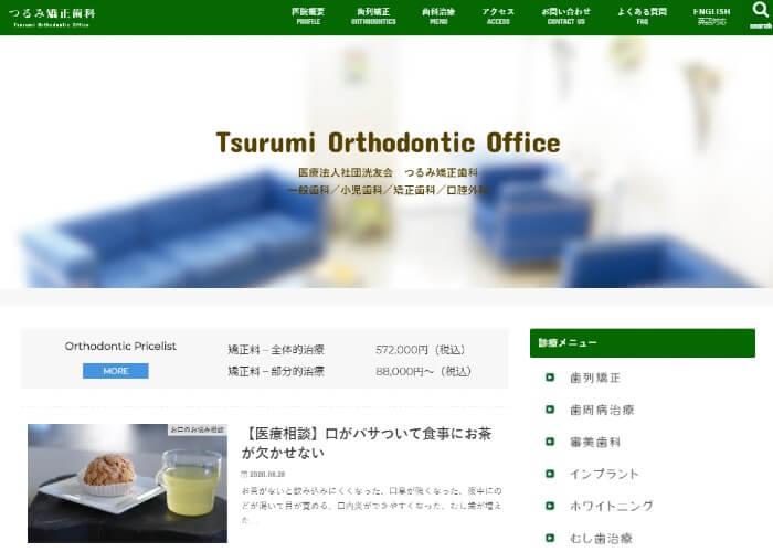 つるみ矯正歯科のキャプチャ画像