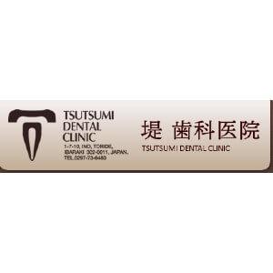 TSUTSUMI DENTAL CLINIC(堤歯科医院)のロゴ