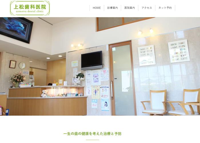 上松歯科医院のキャプチャ画像