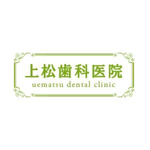 上松歯科医院のロゴ