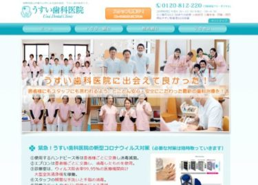 Usui Dental Clinic(うすい歯科医院)の口コミや評判