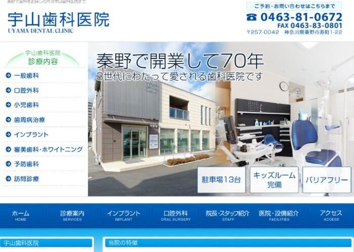 宇山歯科医院のキャプチャ画像