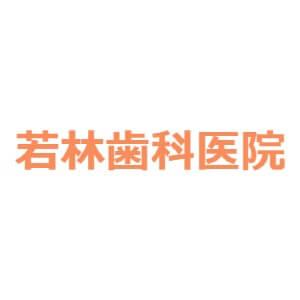 若林歯科医院のロゴ