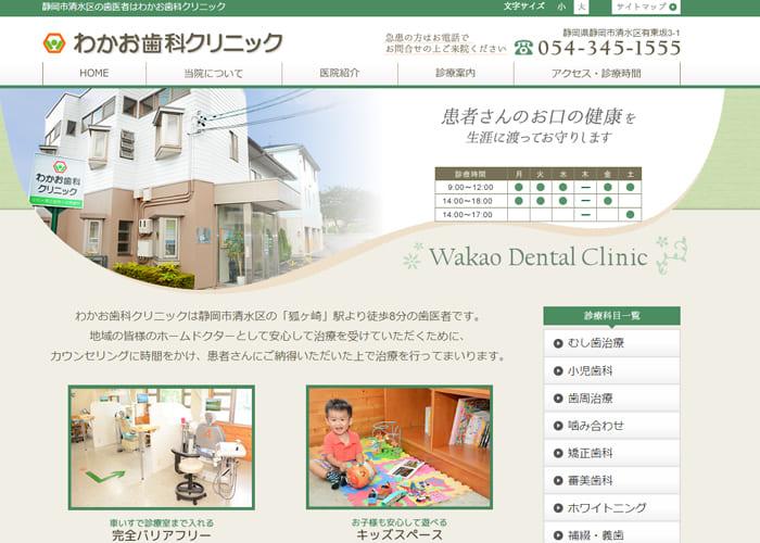 わかお歯科クリニックのキャプチャ画像