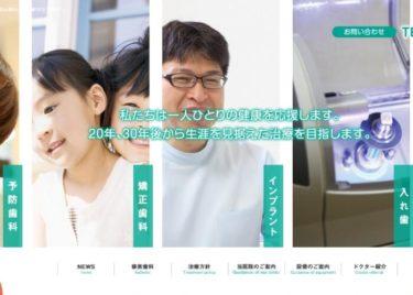 WAKASUGI DENTAL CLINIC(わかすぎ歯科クリニック)の口コミや評判