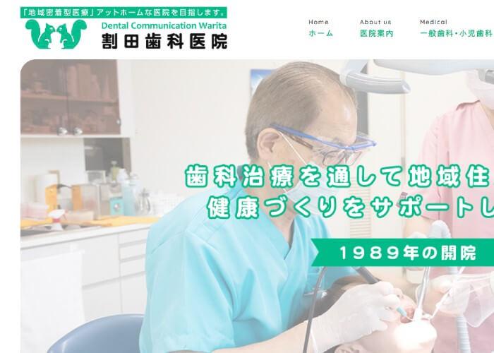 割田歯科医院のキャプチャ画像