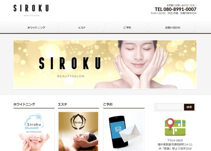 WhiteningShop Siroku(ホワイトニングショップシロク)のキャプチャ画像