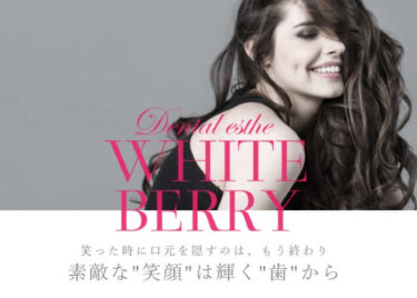 White Berry(ホワイトベリー)の口コミや評判