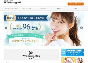 Whitening BAR(ホワイトニングバー)静岡PARCO店の口コミや評判
