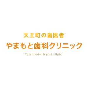 Yamamoto dental clinic(やまもと歯科クリニック)のロゴ