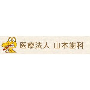 山本歯科のロゴ