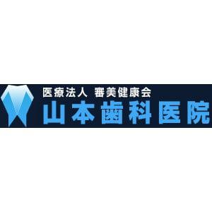 山本歯科医院のロゴ