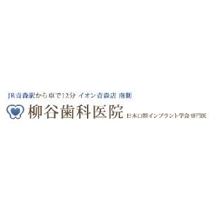 柳谷歯科医院のロゴ