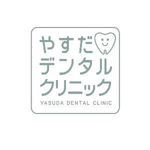 YASUDA DENTAL CLINIC(やすだデンタルクリニック)のロゴ