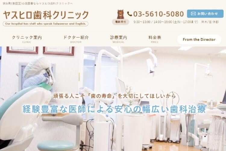 ヤスヒロ歯科クリニックのキャプチャ画像