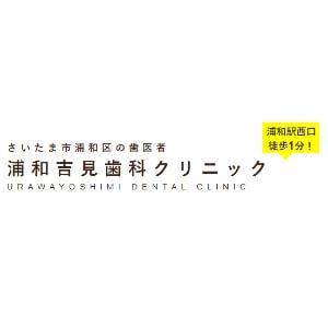 URAWAYOSHIMI DENTAL CLINIC(浦和吉見歯科クリニック)のロゴ
