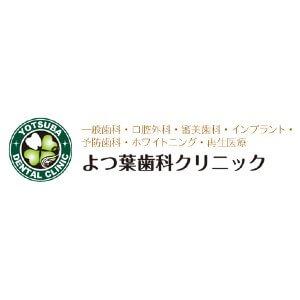 よつ葉歯科クリニックのロゴ