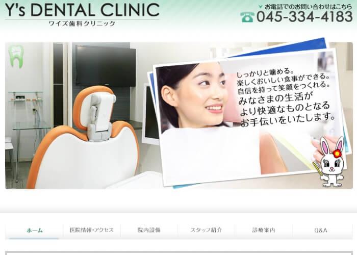 Y's歯科クリニックのキャプチャ画像