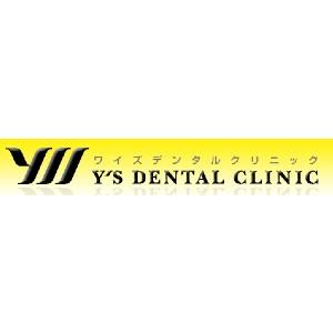 Y'S DENTAL CLINIC(ワイズデンタルクリニック)のロゴ