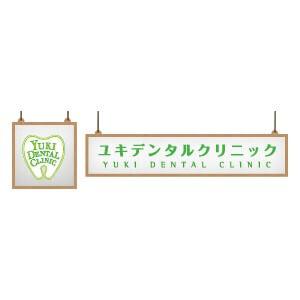 YUKI DENTAL CLINIC(ユキデンタルクリニック)のロゴ