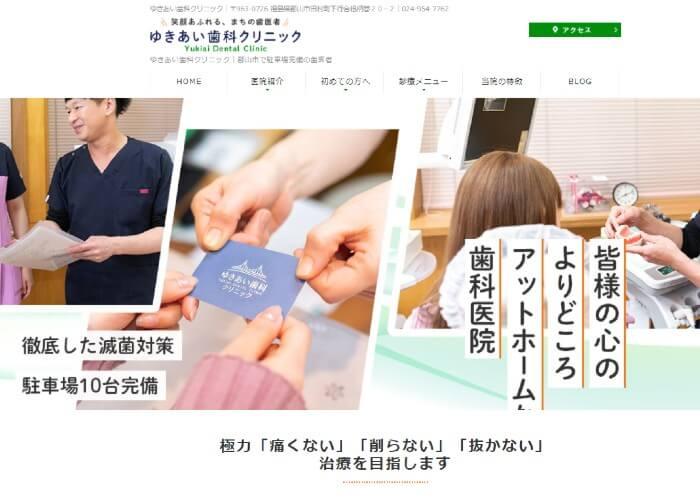 Yukiai Dental Clinic(ゆきあい歯科クリニック)のキャプチャ画像