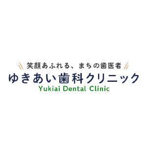 Yukiai Dental Clinic(ゆきあい歯科クリニック)のロゴ