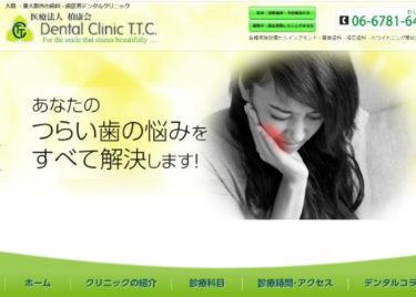 大阪T.T.C.梅田歯科医院の口コミや評判