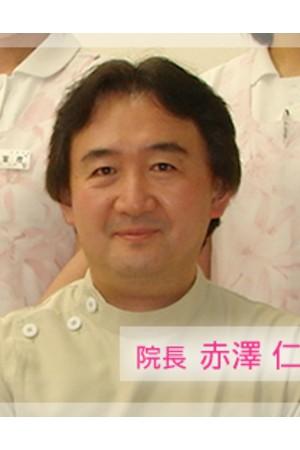 あかざわ歯科医院の院長の画像