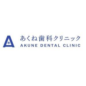 AKUNE DENTAL CLINIC(あくね歯科クリニック)のロゴ