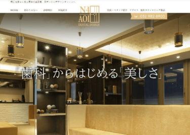 AOI DENTAL DESIGN(葵デンタルデザインオフィス)の口コミや評判