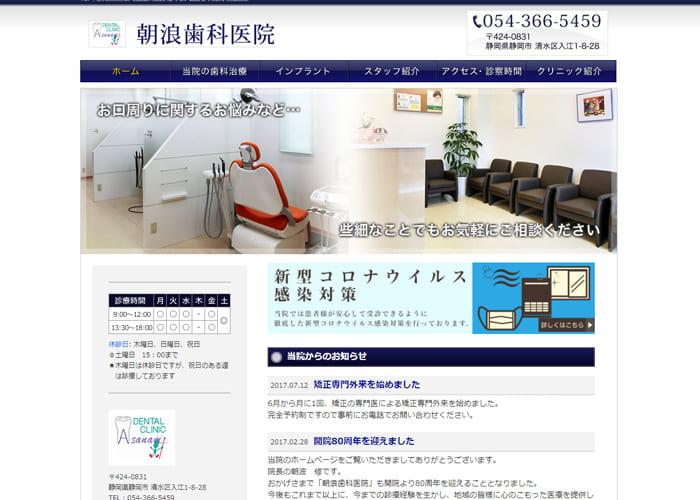 朝浪歯科医院のキャプチャ画像