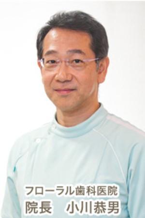 フローラル歯科医院の院長の画像