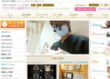 Fujibayashi Dental Clinic(フジバヤシ歯科クリニック)の口コミや評判