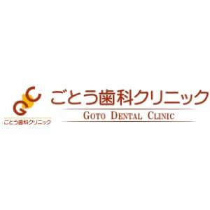 GOTO DENTAL CLINIC(ごとう歯科クリニック)のロゴ