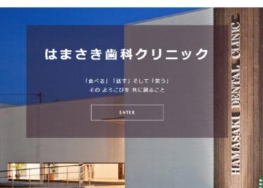 HAMASAKI DENTAL CLINIC(はまさき歯科クリニック)の口コミや評判