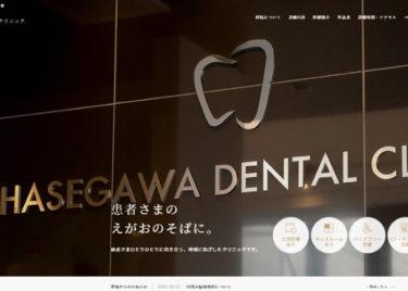 Hasegawa Dental Clinic(長谷川歯科クリニック)の口コミや評判