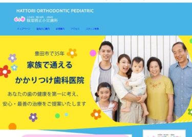 HATTORI ORTHODONTIC PEDIATRIC(服部矯正小児歯科)の口コミや評判