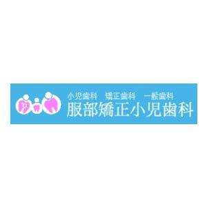 HATTORI ORTHODONTIC PEDIATRIC(服部矯正小児歯科)のロゴ