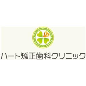 ハート矯正歯科クリニックのロゴ