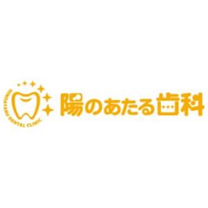 陽のあたる歯科のロゴ