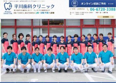 Hirakawa Dental Clinic(平川歯科クリニック)の口コミや評判